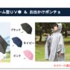 「傘、ポンチョセット」来ました(*´ω`) 「トランザクション」
