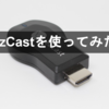 EZCastを使ってみた