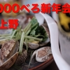 上野で1000べろ新年会を開催したら最高だった