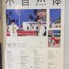 東京03 第20回単独公演「不自然体」 名古屋会場