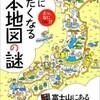 「他人に話したくなる日本地図の謎」(地図の読み方特捜班)