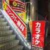 【オススメ5店】自由が丘・田園調布(東京)にあるバーが人気のお店
