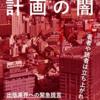 【読書メモ】東京改造計画の闇 かさこ