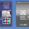 イオンカードの種類、イオンカードセレクトとの違い、どれがいいか比較