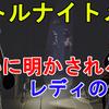 【リトルナイトメア】DLC第3弾  『静寂のアトリエ』にて、ついに明かされるレディの素顔!レディの正体について、解説、考察します【ホラー/Little nightmares】