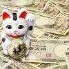 タイトルに「一億円」を含んだ本ってどうですか?