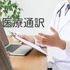 医療従事者としての姿勢が医療通訳にも求められている