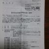 テクノ菱和 - 第68回定時株主総会招集
