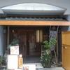 創業170年の老舗うおかね 静岡浅間商店街