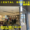 ORIENTAL BREWING金沢駅店〜2020年2月のグルメその3〜