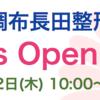 【12月22日開催!!】サンクスオープデー開催のお知らせ!!