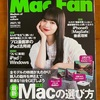 【活動報告】MacFan 2021年10月号