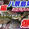 【新春スペシャル】八景島対岸五目釣り達成!爆釣