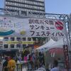 二条市場 / 札幌市中央区南3条西1丁目(創成川公園サンキューフェスティバル)