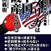 【裁判の話】中国共産党政府に、破産の懸念アリ