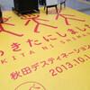 013_秋田県/No! ち・ら・し・ず・し! を確かめる旅(2泊3日)