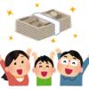 【ガチ募】収入複数化作戦