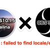 MacOSをCatalinaにするとOBS Studioで「failed to find locale/en-us.ini」のエラーが発生して困ってる人へ