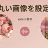 丸い形の画像を設定|初心者のアプリ開発|Adalo