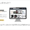 Amazonの利益成長の肝は「Other」にあり?