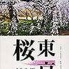 東京 桜100花