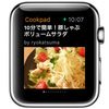 Cookpad Apple Watch App 誕生の舞台裏