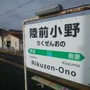 おらほのおのまち(東松島市小野)