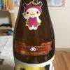 日本酒【たかちよ】ハロウィンラベル 令和元年一番酒!