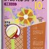 七田式プリントCの5冊目が終了!4歳娘の知育の記録475日目から488日目(2018年10月1日から10月31日)