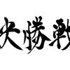 高校 バスケ ウインターカップ2017 男子&女子 決勝・3位決定戦試合結果
