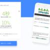 """診断ツール""""Test my site""""がgoogleから発表!あなたのサイト速度は?"""