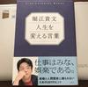 堀江貴文の「人生を変える言葉」を読んで、自分の現状を書き出してみた