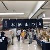 横浜高島屋の催事『こだわり千花繚乱 日本酒まつり』に潜入してきました。