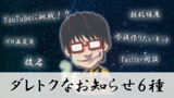 お知らせ ~プロ画変更・改名・Twitter開設・YouTube参入~