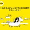 ホノルル片道9,900円から!!スクートでセール開催!!