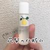 【オーガニック化粧水】花梨の化粧水をお試ししてみた