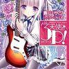 天使の3P! 1巻 あらすじ・感想・ネタバレあり 発売日2014/11/01