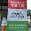 KTMビールオフ会 in OSAKAに行った時の話(後編)