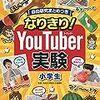 【2017年夏の自由研究/工作ネタ】YouTubeで話題のネタまとめ