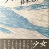 少女達の野 鈴木志郎康詩集