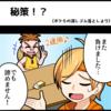 4コマ漫画 第14話『秘策!?』