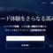 bitbank(ビットバンク)の登録方法を紹介!(図解あり)