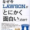 【読書感想】なぜ今ローソンが「とにかく面白い」のか? ☆☆☆☆