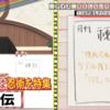 なす画伯担による那須くんミュージアム2021