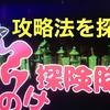 ナンジャタウン攻略★もののけ探検隊 [ ナンチッチを救いだそう!! ]