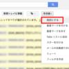 Gmailで大量の未読メールをまとめて既読にする。