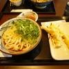家族で最後の丸亀製麺!~ぶっかけ冷やしの大しか食べたくない!