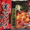 蒙古タンメンは超危険な食品です。