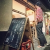 062 神楽坂・酒ト壽 【kagurazaka・saketokotobuki】