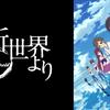 海外の反応「今まで見たアニメで百点満点をつけるとしたらどのアニメ?」